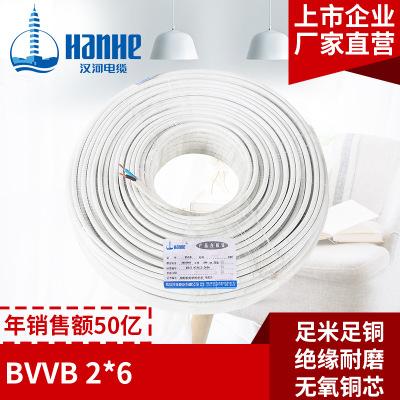 汉河电线 BVVB 26mm²国标2芯硬护套线铜芯家装电线家用明线
